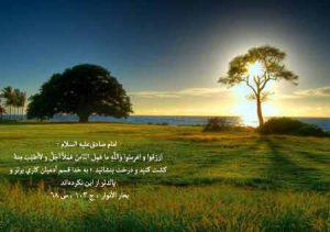 سخن امام صادق در مورد درختکاری
